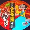 サッポロ一番 桃屋のキムチの素で仕上げた キムチラーメン  99+税円