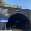 田結トンネル