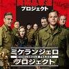 戦争の裏側で奔走したプロフェッショナルたちの物語『ミケランジェロ・プロジェクト』-ジェムのお気に入り映画