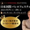 【新着コンクール】日本国際バレエフェスティバル2021