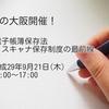初の大阪開催!働き方改革、電子帳簿保存法・スキャナ保存制度の最前線