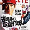 今日のカープ本:『広島アスリートマガジン 2019年8月号[逆襲の広島打線。] 』