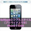 iPhone5のプリペイドスマホ(シンプルスタイル)再登場!22,800円かつ無料チャージ付き!