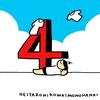 平太郎に怖いものはない 7月20日まで毎日公開されます