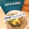 【好きな店】ニューヨーク式サラダ、クリスプサラダワークス【カスタマイズできるサラダ屋さん】