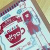 「名探偵コナン 安室のドリップバッグコーヒー」の巻