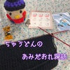 ちゅうどんのあみだおれ探訪☆ハマナカ東京支店はハロウィン一色ちゅん♪