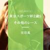 重馬場になるのか? 東京スポーツ杯(2017年)とその他レースの注目馬をザックリとピックアップ!