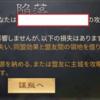 <大三国志攻略> 群雄討董X1-13 陥落