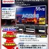 【比較レビュー】ジャパネットで55型4Kアクオス(4T-C55AJ1)は安い?性能は?オーディオラックは必要?