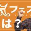 【嵐】アラフェスってなに? ピカダブ、ギミゲ、ラブシチュ、大宮SK・・・魅力を徹底解説!