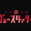 もうすぐ放送開始!TVアニメ『少女☆歌劇 レヴュースタァライト』にハマりそう。