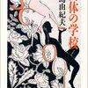 三島由紀夫の『肉体の学校』は分かりやすい恋愛小説です