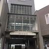 舟橋村立図書館