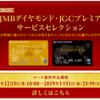 今年選んだのは・・JMBダイヤモンド・JGCプレミアサービスセレクション