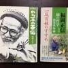 福岡正信氏の本を2週間夢中で読んでいる
