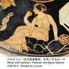 ムーサイ / ミューズ 2 女神ムーサイは詩人のインスピレーションの源でもありました.ホメーロスと並び称される叙事詩人ヘーシオドスは,神統記序詞で「ムーサたちがわたしの身のうちに 神の声を吹き込まれた」と記します.この記述は,ギュスターブ・モローの心を強く捉え,1857年の素描に始まる何枚もの作品を描かせ,やがてヘシオドスという一詩人のエピソードを超えて、インスピレーションの寓意へと展開しました.ムーサは古代ギリシャ神話世界の豊かさを象徴する女神たちです.
