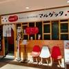 生パスタと明太子が美味しいお店。