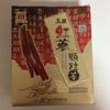 高麗紅参顆粒茶は、ほんのり甘くて飲みやすかった。red ginseng granule tea