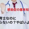 【看護師直伝】保育士が知っておきたい子どもの感染症パート2