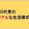 30代男のリアルな生活様式【不定期更新】