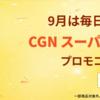 【iHerb23周年セール】CGN, スーパーフード23%OFF!プロモコード23SUPER、紹介コードHGW468