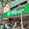 方南町の100円ショップ