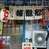 """鯨(げい)を喰って芸を磨け!! 浅草""""捕鯨船"""""""