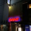 岐阜駅近くのサウナ&カプセルホテルGANTと400円の朝食バイキング