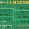 Gear Attack v1.4 リリース