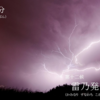 二十四節気七十二候 「清明 玄鳥至」(2017/4/5)