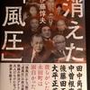 『政治家の劣化』