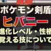【ポケモン剣盾】ヒバニー進化先・技・性格・夢特性(隠れ特性)