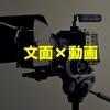 文面×動画=新しい情報の形