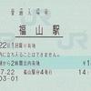 福山駅 普通入場券