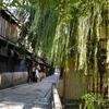 【京都の範囲】京都って、どこまでが京都なの? 京都府?京都市?それとも…?