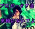 第2回日本1ハードルの低いブロガーオフ会【告知】