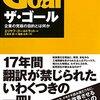 【読書レビュー】ザ・ゴール‐エリヤフ・ゴールドラット著