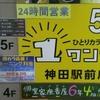 関東一人旅② ひとりカラオケ専門店「ワンカラ」
