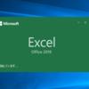 Excel 2019は使わないと損!関数「CONCAT」を使ってみよう!