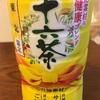 東北限定の十六茶 ご当地素材ブレンドをのんでみました。東北限定は「ごぼう」と「ササニシキ」