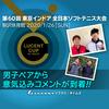 【ソフテニ・タイムズ】東京インドア参加選手の意気込みを要チェック!!(男子選手編)