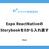 Expo ReactNativeのStorybookを0から入れ直す