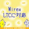 ウォレットアプリWirex、ライトコイン(LTC)に対応