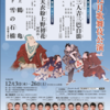 令和2年12月歌舞伎公演 第二部「天衣紛上野初花-河内山-」@国立劇場