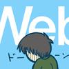 Webに興味関心が薄くなっていってるのだが