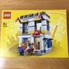LEGO Store set 40305 レビュー