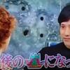 嵐 「5×20」1月11日MC 挨拶 覚えがき