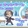 クリユニ日記121 Winterキャンペーン2017-2018