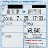 泉大津→新門司(DXシングル) 阪九フェリー乗船券(2)